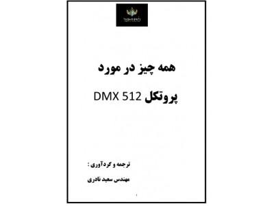 دی_ام_ایکس512