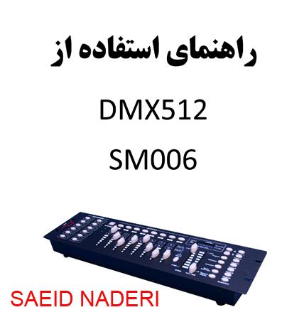 راهنمای کنترلر DMX